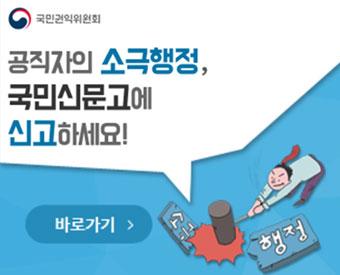 (국민권익위원회) 공직자의 소극행정, 국민신문고에 신고하세요! 바로가기